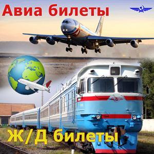 Авиа- и ж/д билеты Крапивинского