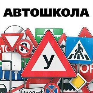 Автошколы Крапивинского