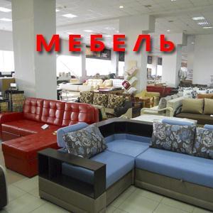 Магазины мебели Крапивинского