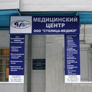 Медицинские центры Крапивинского