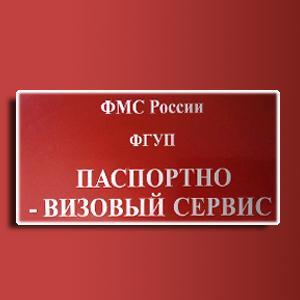 Паспортно-визовые службы Крапивинского