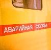 Аварийные службы в Крапивинском