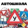 Автошколы в Крапивинском