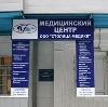 Медицинские центры в Крапивинском