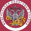 Налоговые инспекции, службы в Крапивинском