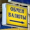 Обмен валют в Крапивинском