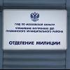 Отделения полиции в Крапивинском