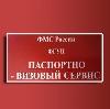 Паспортно-визовые службы в Крапивинском
