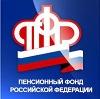 Пенсионные фонды в Крапивинском