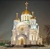Религиозные учреждения в Крапивинском