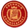 Военкоматы, комиссариаты в Крапивинском