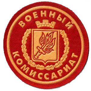 Военкоматы, комиссариаты Крапивинского